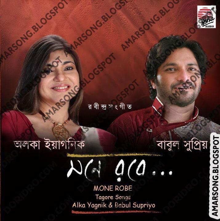 Mone Robe - Alka Yagnik & Babul Supriyo - Rabindra Sangeet