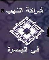 عشيرة الجلبي