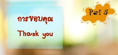 บทสนทนาภาษาอังกฤษ Thank you (การขอบคุณ)