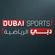 تردد قنوات دبي الرياضية الجديد علي قمر نايل سات وقمر عرب سات