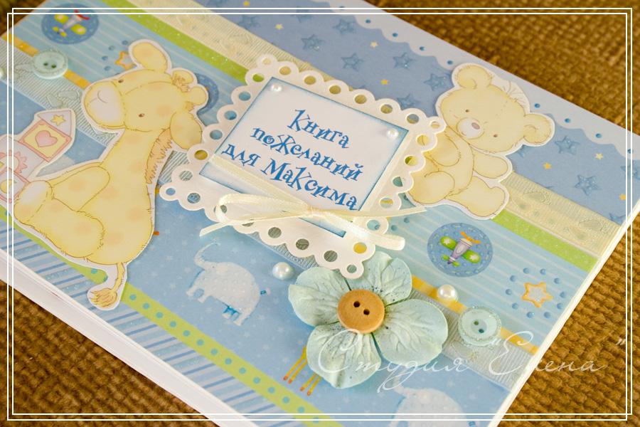 Книга пожеланий своими руками на рожденья