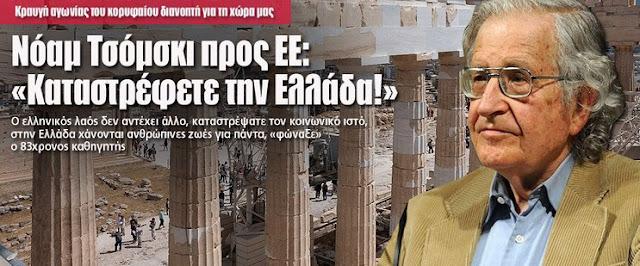Νόαμ Τσόμσκι πρός ΕΕ: ΚΑΤΑΣΤΡΈΦΕΤΕ τήν ΕΛΛΑΔΑ