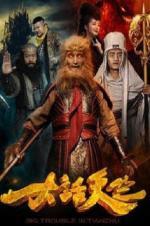 Big Trouble in Tianzhu