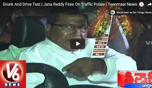 Drunk And Drive Test | Jana Reddy Fires On Traffic Police
