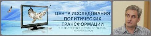 ЦЕНТР ИССЛЕДОВАНИЯ ПОЛИТИЧЕСКИХ ТРАНСФОРМАЦИЙ