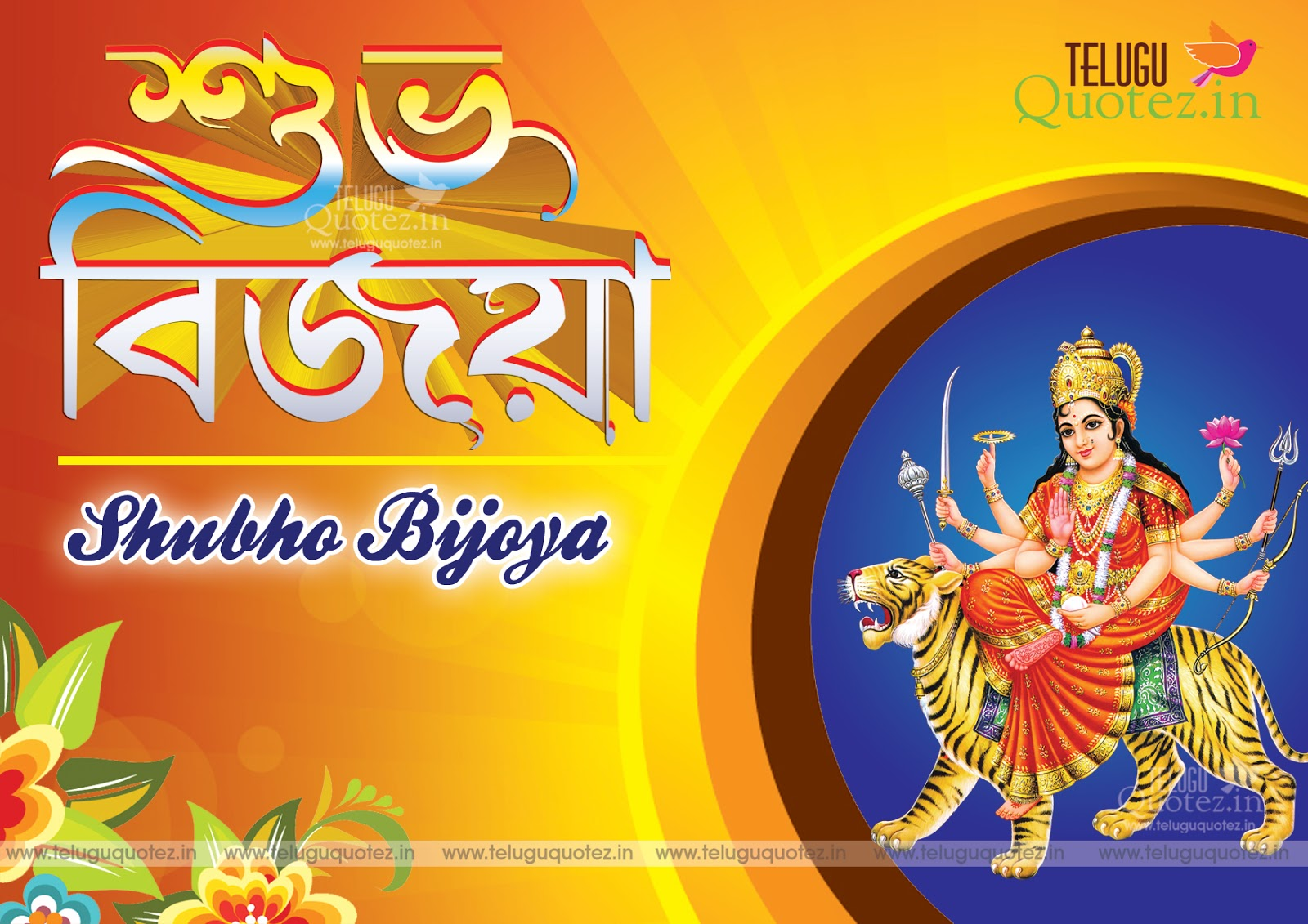 Famous happy dussehra and durga pooja bengali quotes teluguquotez latest bengali happy dussehra quotes and greetings in bengali language for facebook m4hsunfo