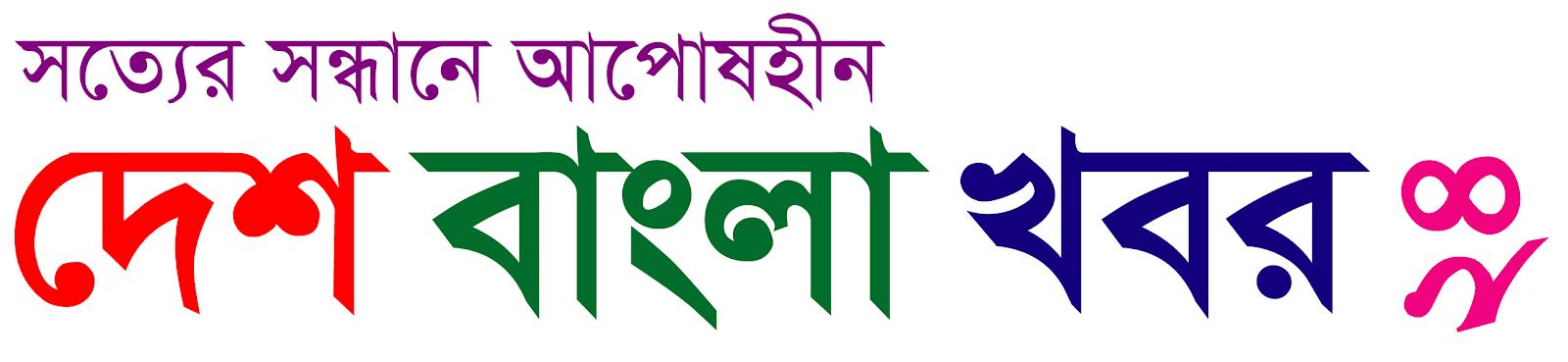 DeshBanglaKhobor24