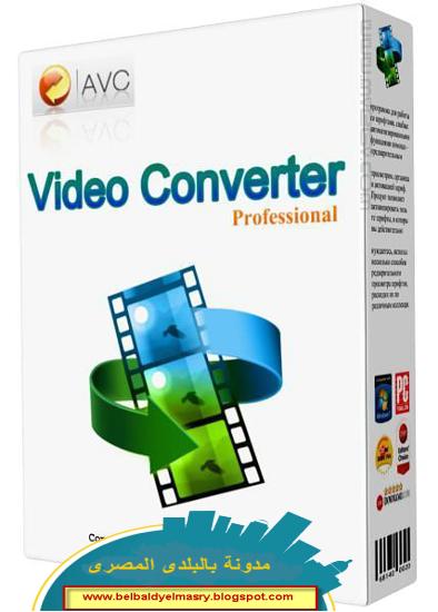 حمل احدث اصدار من محول جميع صيغ الفيديو المجانى Any Video Converter Professional 5.6.5 بحجم 34 ميجا رابط مباشر