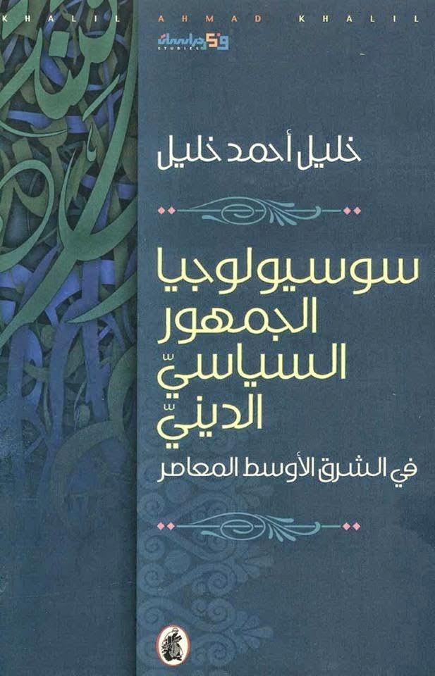 سوسيولوجيا الجمهور السياسي الديني في الشرق الأوسط المعاصر - خليل أحمد خليل pdf