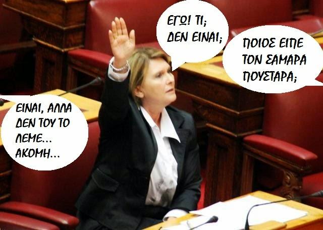 """""""Αγαπητή"""" κ. Βούλτεψη! Στις ανοησίες σας για το τι θα συμβεί αν πάμε σε εκλογές έχει απαντήσει εδώ και καιρό ο ίδιος ο Πρωθυπουργός σας"""