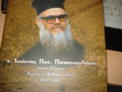 Ο Παπα-Γιάννης Παπανικολάου
