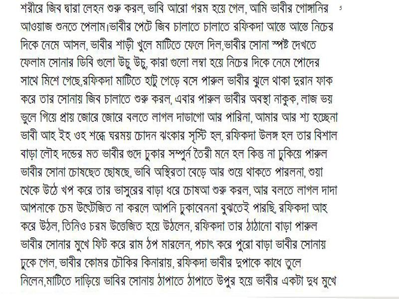 Bangla Choti Golpo