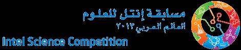 مسابقة انتل للعلوم - العالم العربي