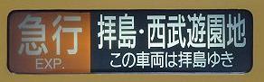 西武新宿線 急行 拝島・西武遊園地行き 2000系・新2000系側面表示