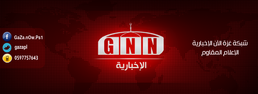 شبكة غزة الان الاخبارية