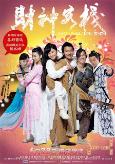 Cai Shen Ke Zhan (財神客棧 / Treasure Inn) 2011