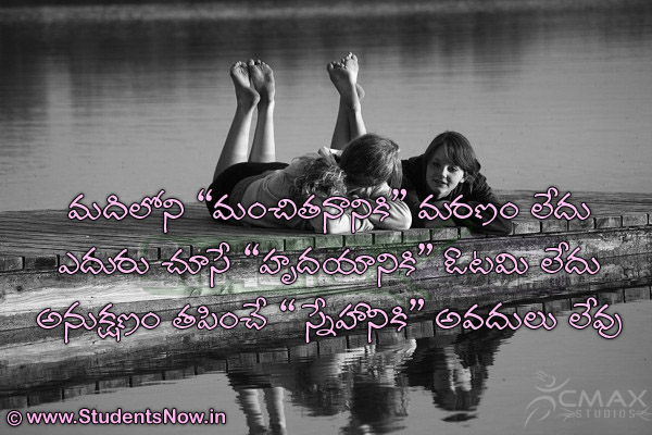 Beautiful Friendship Quotes In Telugu   Friendship Quotes Wallpapers