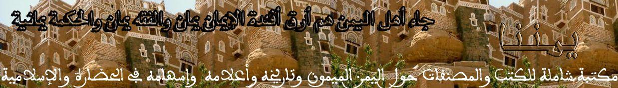 اليمن الميمون