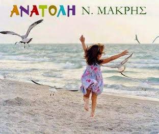Ανατολι-κα της Νεας Μακρης - online.gr