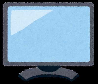 液晶テレビ・モニタのイラスト