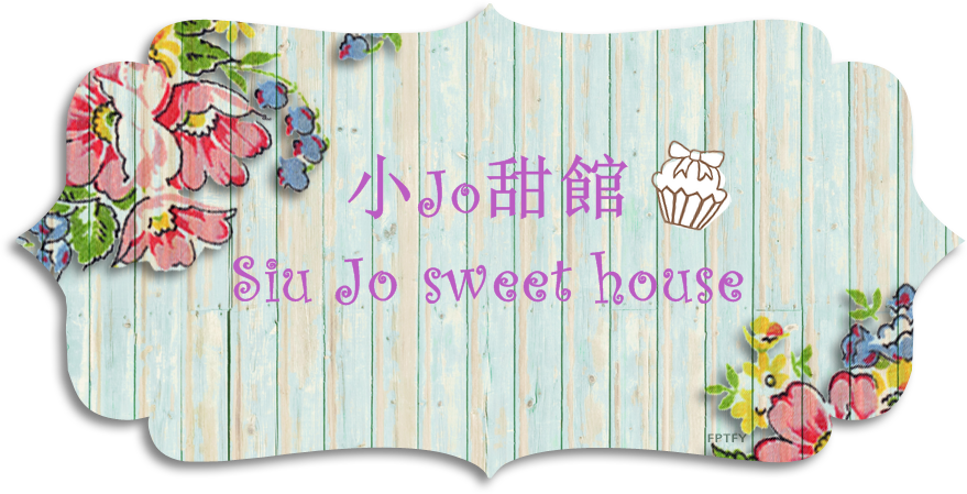 小Jo甜館 Siu Jo sweet house
