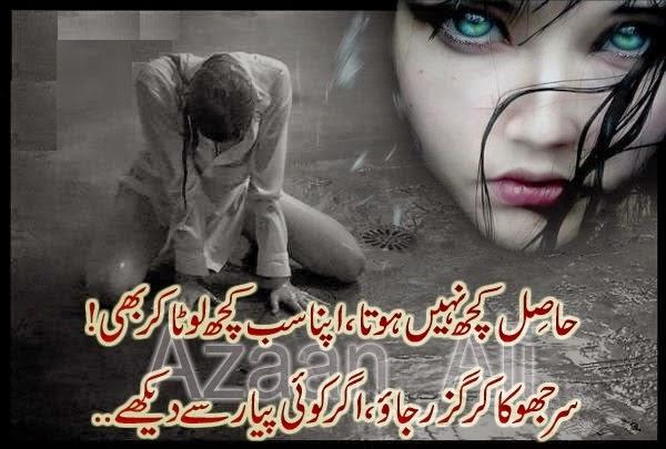 Sar Jhuka Kar Guzer Jao, Ager Koi Pyar Se Dekhey Kuch Nahi Milta Sab Kuch Lota Kr- Sad Poetry
