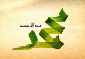 Mukjizat Telapak Tangan Nabi Muhammad