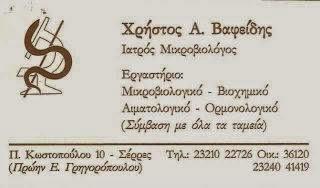 ΜΙΚΡΟΒΙΟΛΟΓΙΚΟ / ΣΕΡΡΕΣ
