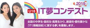 IT夢コン2019