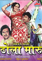 Dhola Maru Gujarati Movie