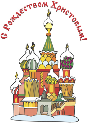 today is orthodox christmas my moms family is from russia and therefore they celebrate this most holy of days when i was a small child or up until i was - How To Say Merry Christmas In Russian