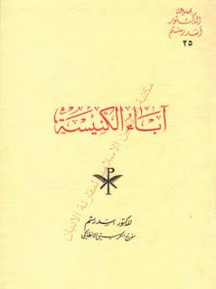 حمل كتاب آباء الكنيسة - الدكتور اسد رستم