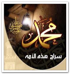 النبي محمد هو شمسنا الالهية النورانية في هذا العالم