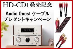 marantz『HD-CD1』発売記念・ケーブル・プレゼントキャンペーン開催中。