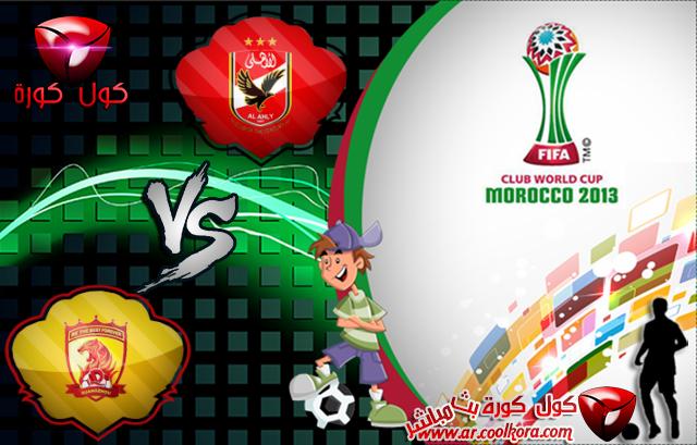 مشاهدة مباراة الأهلي وجوانجزو إيفرجراند بث مباشر 14-12-2013 علي الجزيرة الرباضية Al Ahly vs Guangzhou