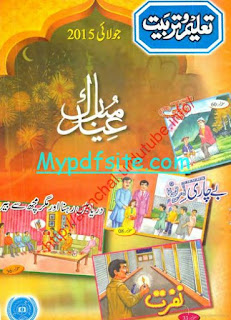 Taleem O Tarbeat July 2015