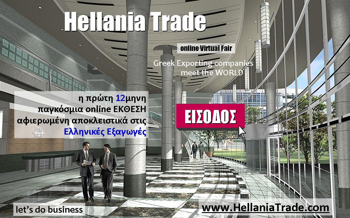 hellaniatrade.com