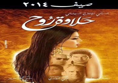 مشاهدة فيلم حلاوة روح 2014 بجودة عالية مع رابط التحميل مباشر