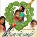 Lagi Nahi Chhute Rama Movie, Release Date, Actors, Actress, Songs, Photo, Video