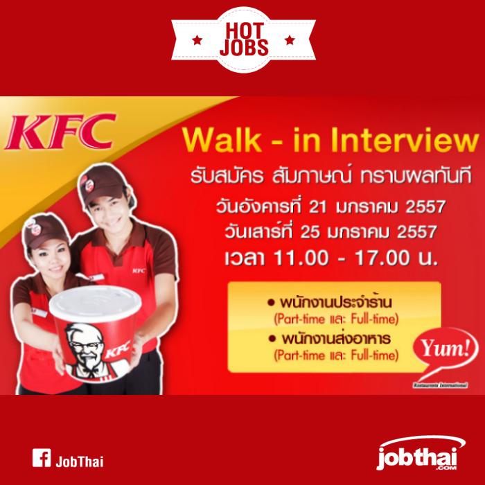 รับสมัครพนักงาน พาร์ทไทม์ KFC สาขาในกรุงเทพฯ
