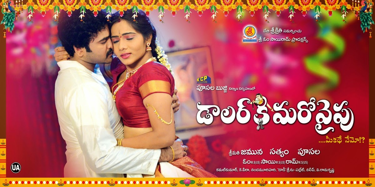 Dollarki Maro Vaipu Telugu Movie Wallpapers