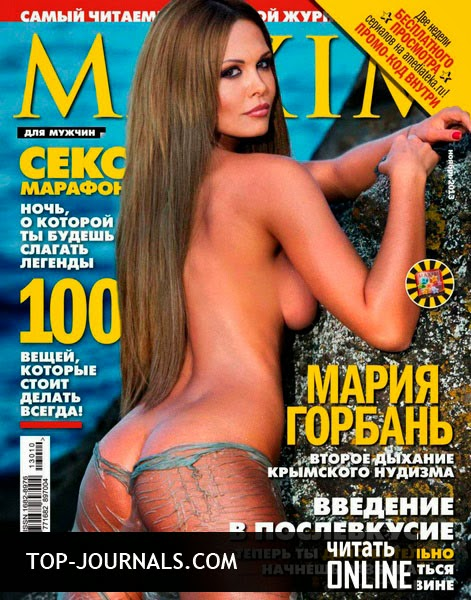 Мария горбань видео скачать бесплатно в журнале максим фото 145-527