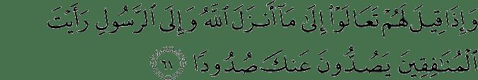 Surat An-Nisa Ayat 61