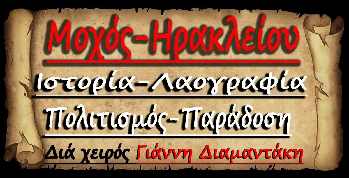 MOXOΣ  -  ΗΡΑΚΛΕΙΟΥ - ΚΡΗΤΗ...mochos...Moxος