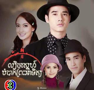 Lbech Sne Bombak Preah Atit [32 End]