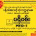 ทำอาร์ตเวิร์คภาษาพม่า แปลงจากต้นแบบเป็นภาษาไทย