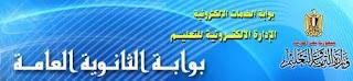 موقع بوابة الثانوية العامة لوزارة التربية و التعليم thanwya.moe.gov.eg/new