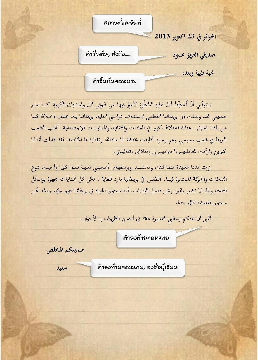 การเขียนจดหมายส่วนตัว ((ฉบับภาษาอาหรับ)
