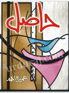 Hasil Novel By Umera Ahmed pdf