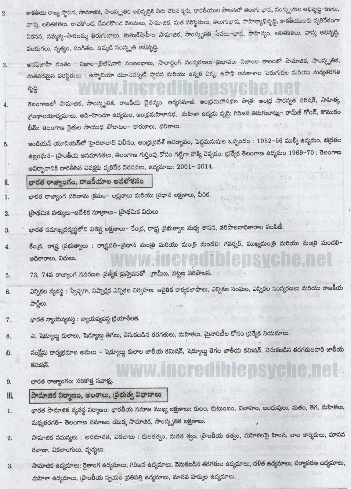 telangana tspsc group 3 exam syllabus in telugu with scheme of exam pattern detailed pattern 1